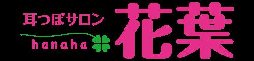 美チャージサロン花葉   神戸の耳つぼサロン・ダイエット・脱毛・エステ・オーダーメイドサロン