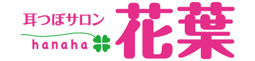 美チャージサロン花葉 | 神戸の耳つぼサロン・ダイエット・脱毛・エステ・オーダーメイドサロン